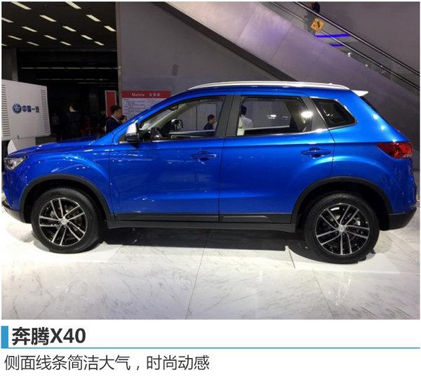 奔腾全新SUV车展首发 竞争哈弗H2-图4