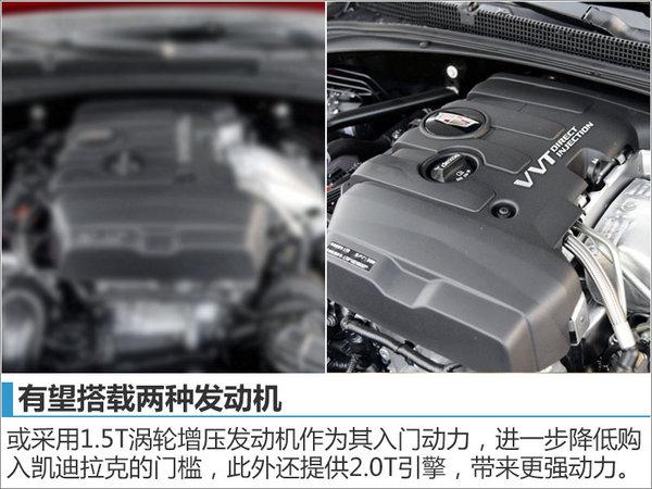 凯迪拉克全新轿车将国产 竞争奥迪A3-图-图4