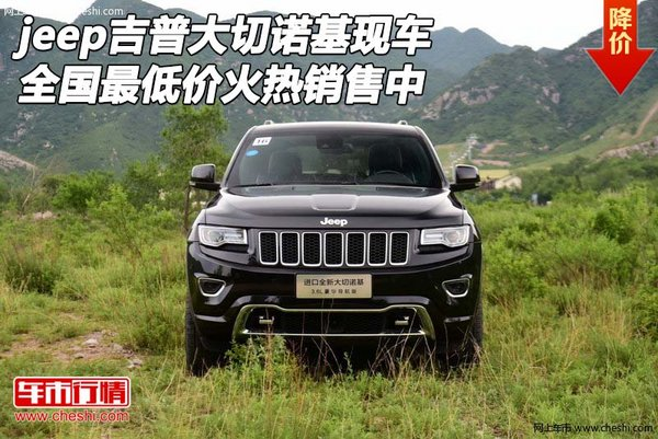 jeep吉普大切诺基 全国最低价火热销售中-图1