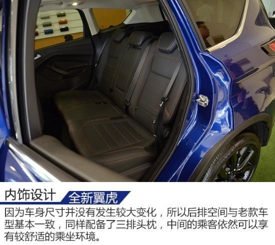 配置方面,小改款翼虎正式搭载了福特SYNC 3信息娱乐系统。通过系统与车主手机的同步,车主可以通过手机对小改款翼虎实现远程启动、开启和解锁车门、查看油耗等功能。同时在主动安全配置方面小改款翼虎还增加了自适应巡航、升级后的自动泊车、车道保持系统、盲区侦测、坡道起步辅助、自动远光灯以及自动后尾门等全面而富有科技感的配置。
