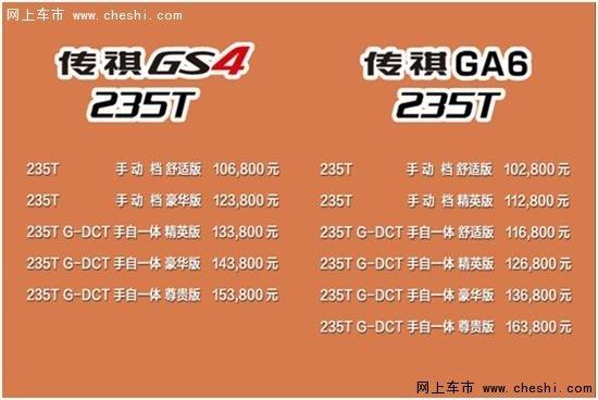 广汽传祺GS4GA6 235T车型正式登陆柳州-图5
