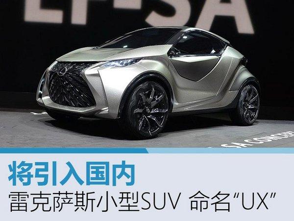 """雷克萨斯小型SUV 命名""""UX""""  将引入国内-图1"""
