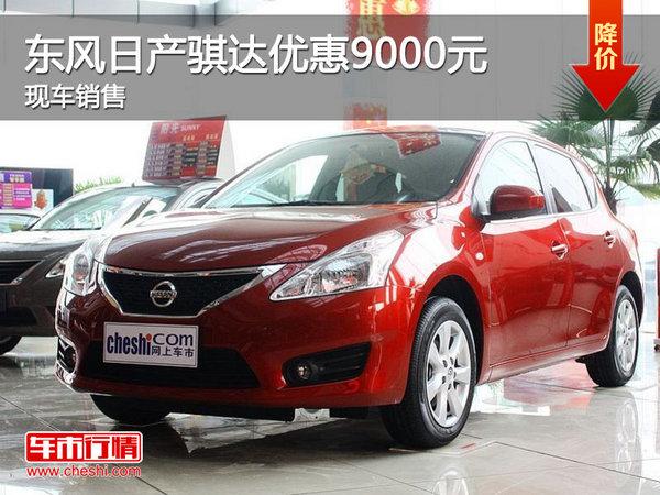 东风日产骐达全系优惠9000元 现车销售