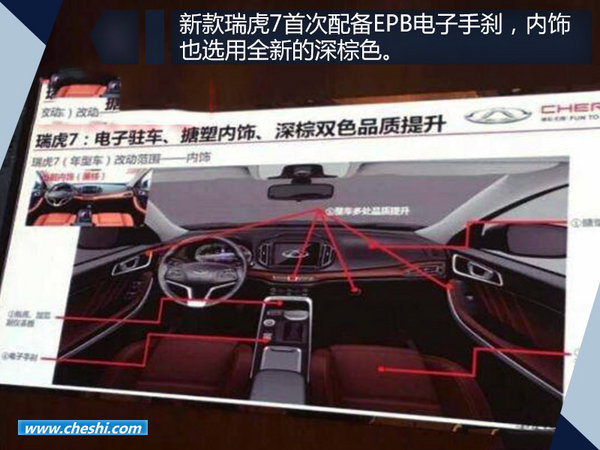 奇瑞开启产品攻势 4款新车将于九月密集上市-图6