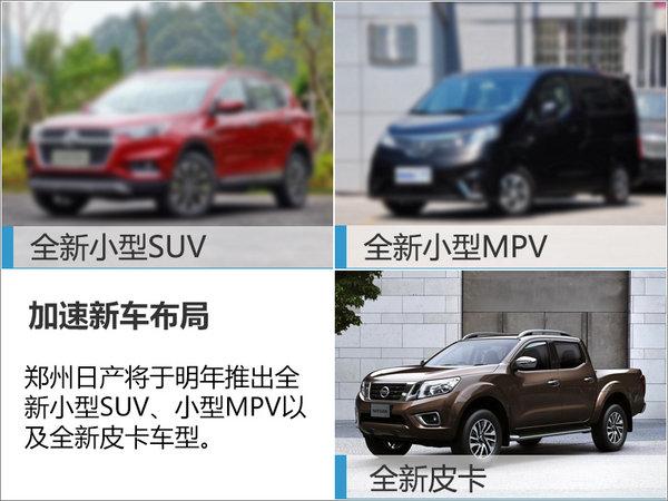 郑州日产新车规划曝光 SUV等车将上市-图1