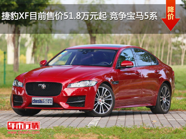 捷豹XF目前售价51.8万元起 竞争宝马5系-图1