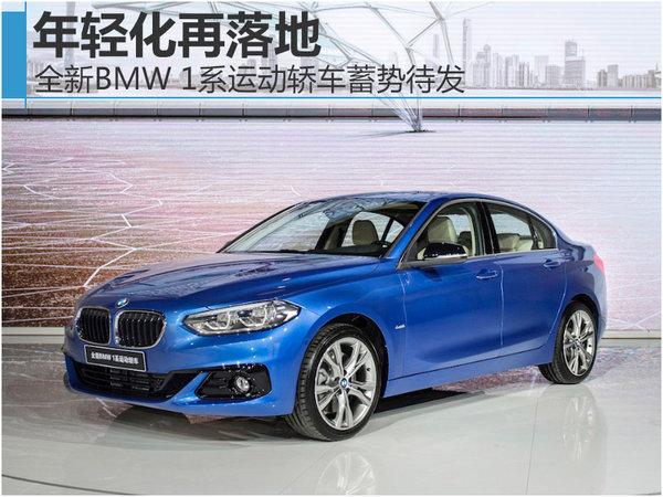 年轻化再落地 全新BMW 1系运动轿车蓄势待发-图1