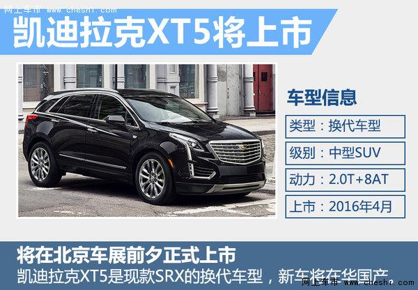 SUV市场竞争升级 34款新车北京车展首发-图5