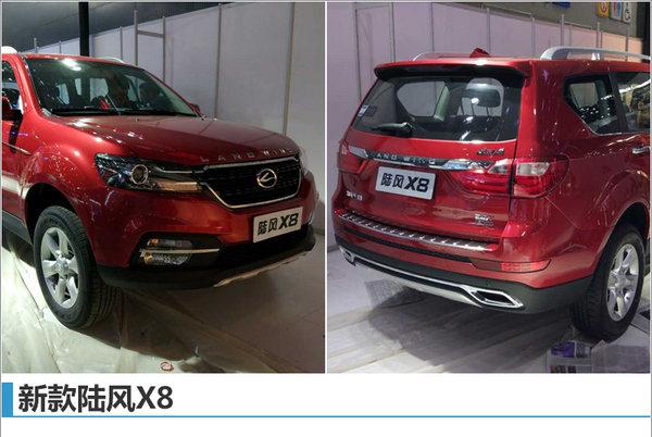 陆风新款硬派SUV-18日上市 竞争BJ40L-图2