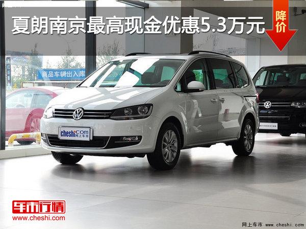 夏朗南京最高现金优惠5.3万元 送装潢-图1