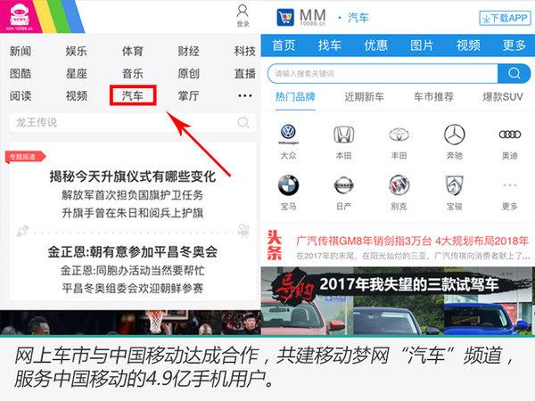 中国移动与网上车市达成合作 服务4亿手机用户购车-图2