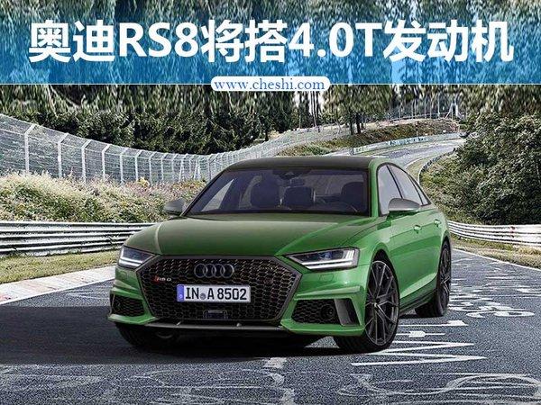 奥迪将推出RS8  搭4.0T发动机/输出超奔驰5.5T-图1