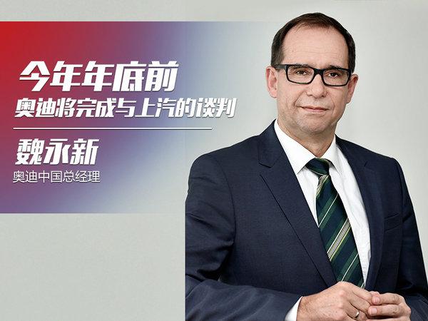 魏永新:今年年底前奥迪将完成与上汽的谈判-图1