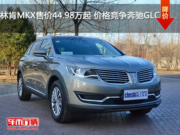 林肯MKX售价44.98万起 价格竞争奔驰GLC-图1