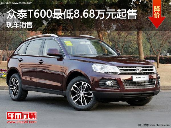 众泰T600最低8.68万元起售 现车销售-图1