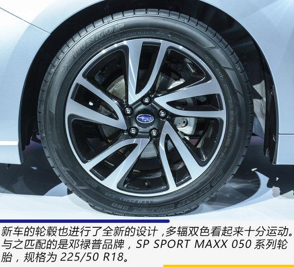 它是你的第二双眼睛 广州车展实拍斯巴鲁新力狮-图11