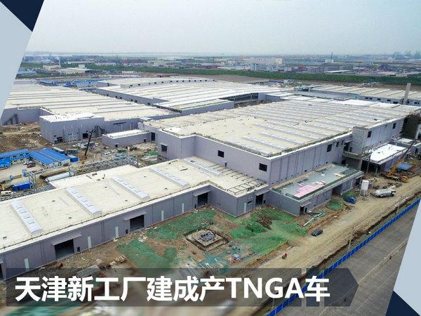 一汽丰田新销售总经理田久青  11月4日首次亮相-图5