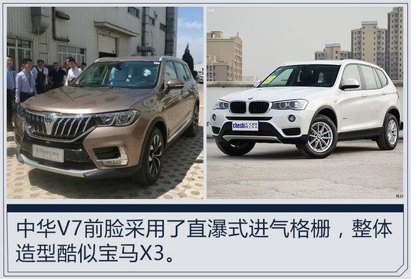 中华2018年将推出6款新车 塑造高端品牌形象-图4
