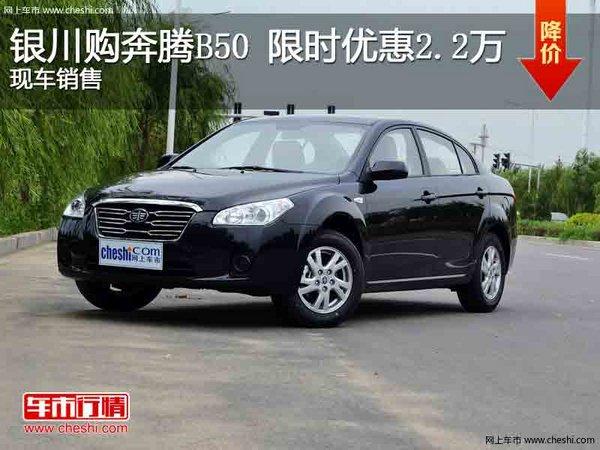 银川购奔腾B50 限时优惠2.2万 现车销售-图1