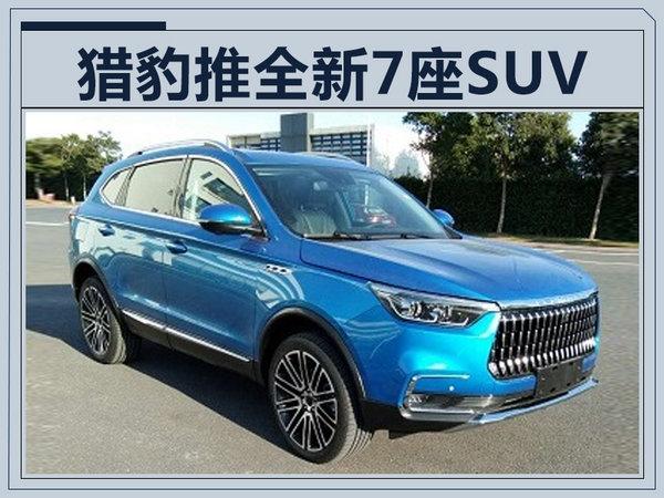 猎豹将推出首款紧凑型7座SUV 搭载宝马发动机-图1