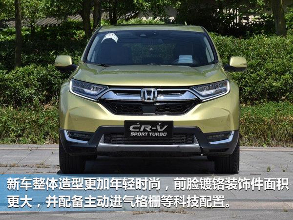 东风本田全新CR-V正式上市 18.58-23.88万元-图2