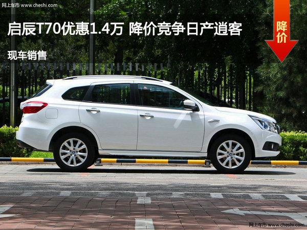 长治启辰T70惠达1.4万降价竞争日产逍客-图1