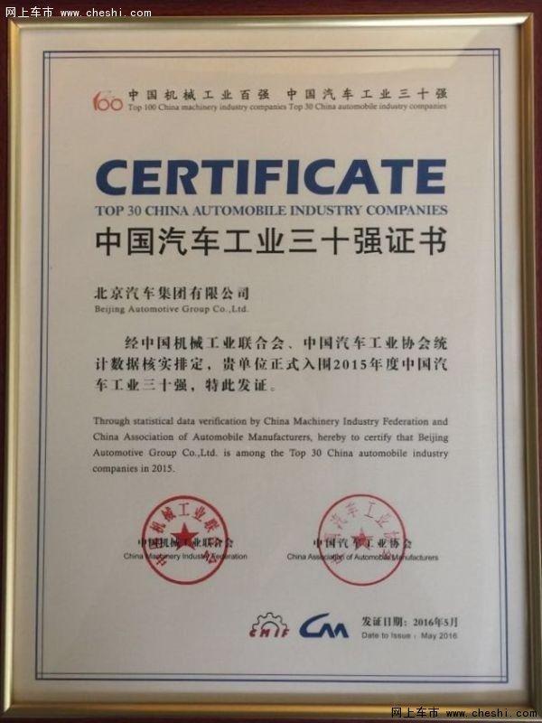 北汽集团目标跻身中国汽车行业第一阵营-图2