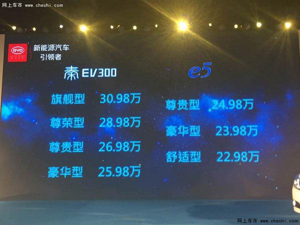 比亚迪秦EV300/e5上市 售22.98-30.98万-图1