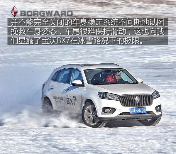 """零下30℃邂逅冰雪""""7""""缘 宝沃BX7冰雪体验-图12"""