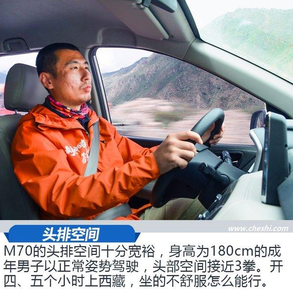 """""""出去走走"""" 北汽昌河M70茶马古道花式测车-图13"""