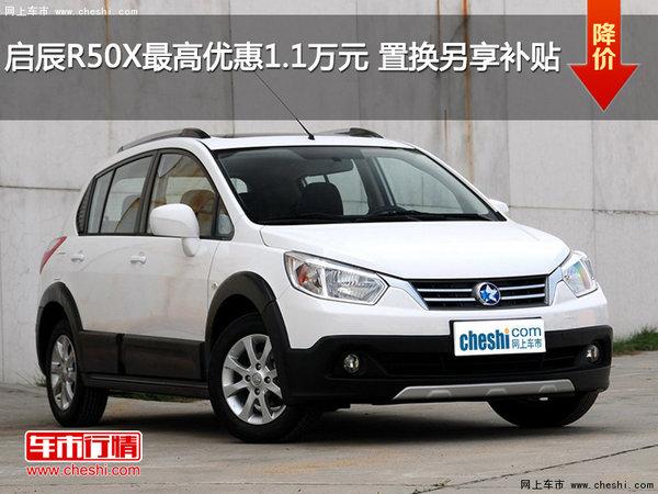 启辰R50X最高优惠1.1万元 置换另享补贴-图1