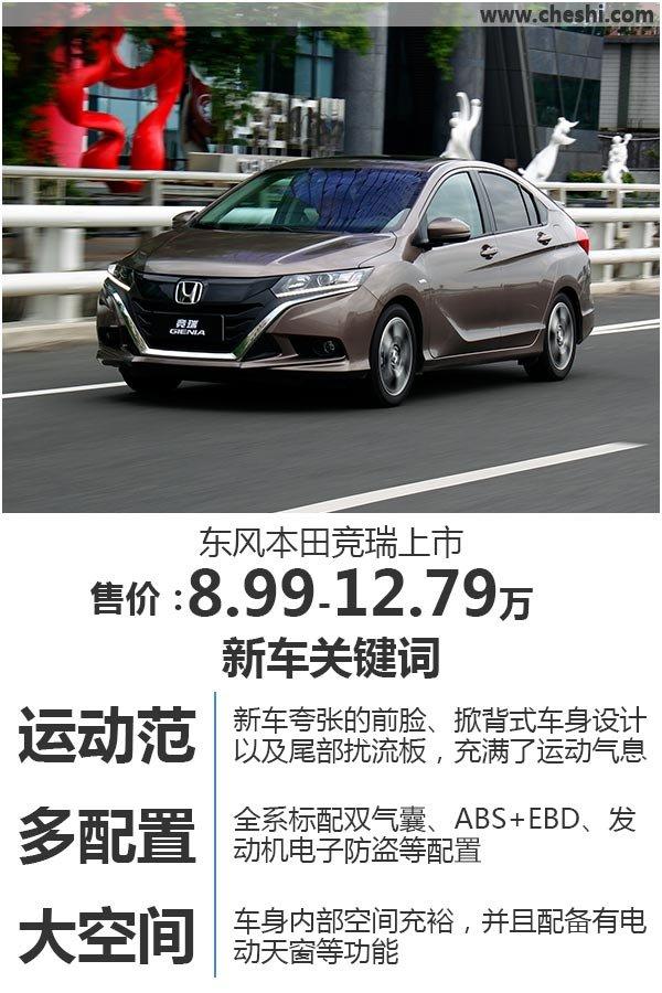 东风本田竞瑞正式上市 售价8.99-12.79万-图1