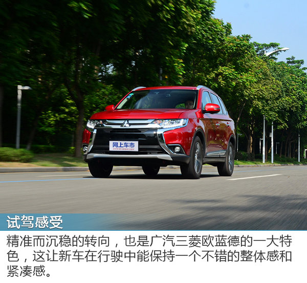 全能型选手 广汽三菱欧蓝德2.4L性能测试-图4