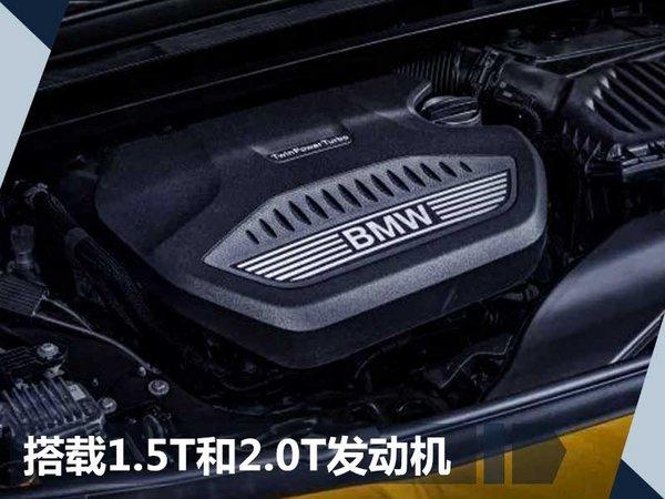 宝马全新X2全球首发 明年3月上市/31万元起售-图11