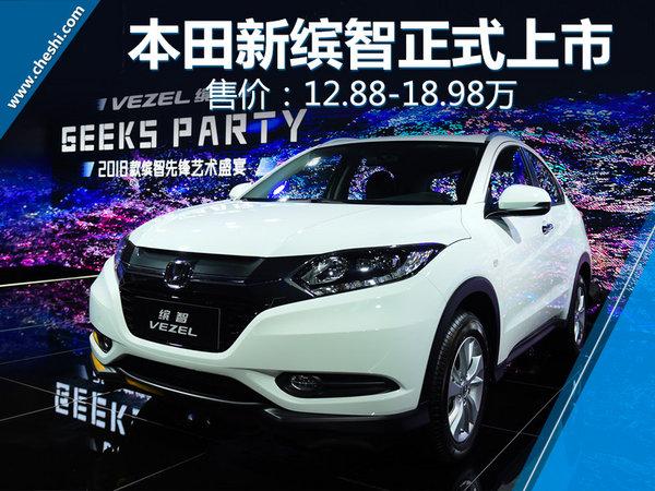 广汽本田2018款缤智正式上市 售12.88-18.98万-图1