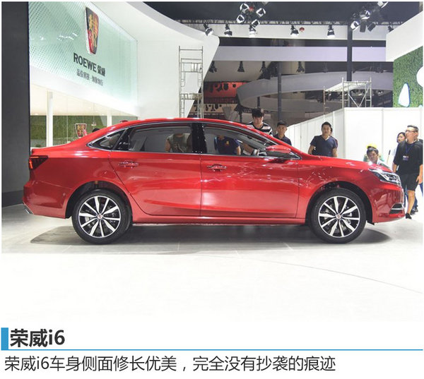 荣威两款新车今日亮相 竞争吉利帝豪GL-图2