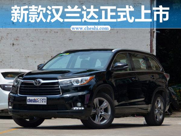 广汽丰田2017款汉兰达上市 涨价3千元-图1