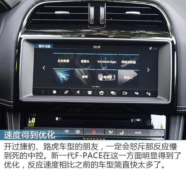 """一只特别的""""豹子"""" 试驾新一代F-PACE四驱运动版-图10"""