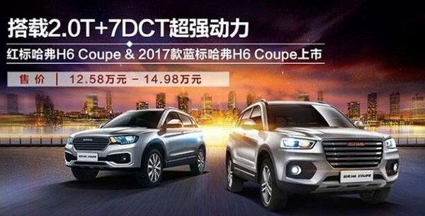 售12.58-14.98万 新款哈弗H6 Coupe上市-图1