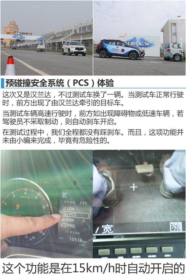 专业赛车场内 体验丰田规避碰撞辅助套装-图10