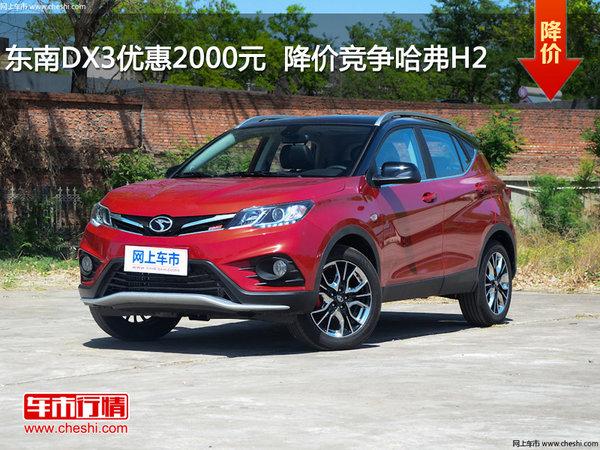 东南DX3优惠2000元  降价竞争哈弗H2-图1