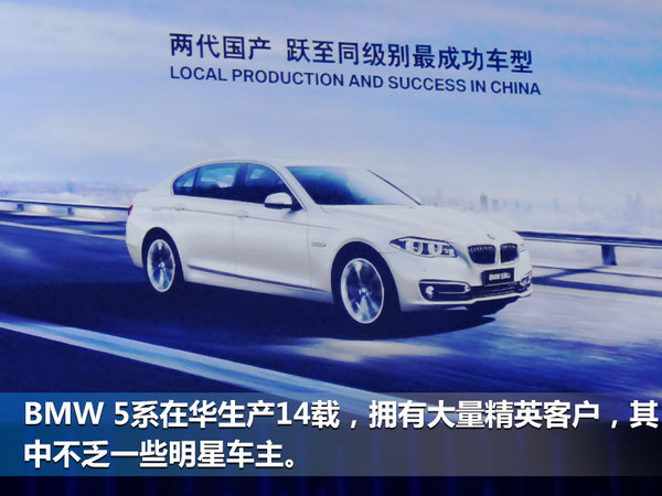 全新BMW 5系Li全球首发 车身尺寸超7系-图5