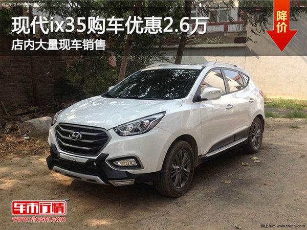 北京现代ix35南宁优惠2.6万元 现车充足-图1