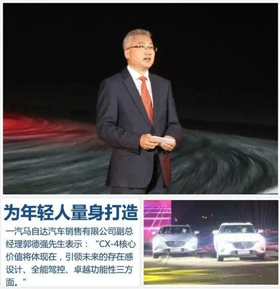 一汽马自达CX-4正式上市 售价14.08万起-图4