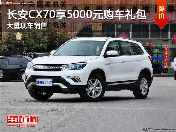 长安CX70享5000元购车礼包-图1
