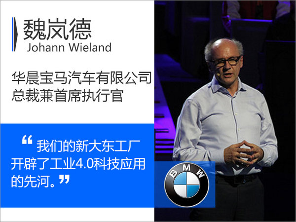 魏岚德:新大东工厂能耗降32% 开启工业4.0-图2
