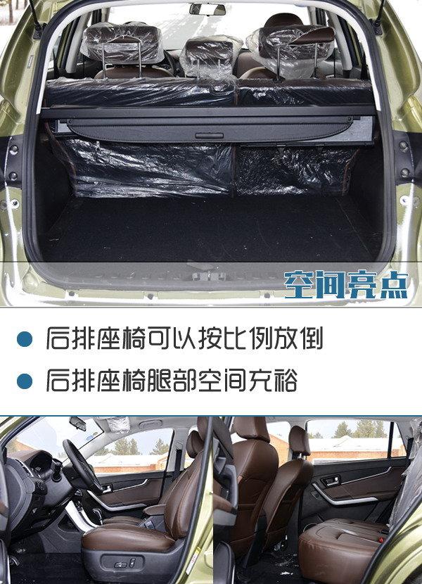 陆风X5 PLUS正式上市 售8.98-12.68万元-图2