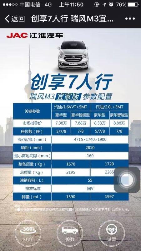 加速小型MPV市场变局 瑞风M3宜家版上市-图5