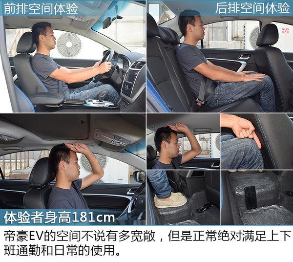 从北京能开到秦皇岛 试驾吉利帝豪EV300-图7