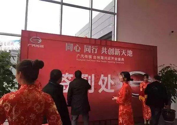 12月16日广汽传祺台州海川店盛大开业-图3
